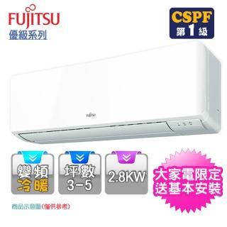 【FUJITSU 富士通】3-5坪R32優級變頻冷暖分離式冷氣(ASCG028KMTB/AOCG028KMTB)