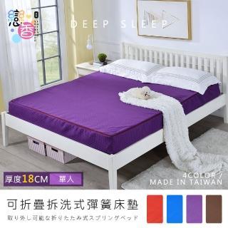 【戀香】3X6尺台灣製18CM超厚感舒壓可拆洗折疊彈簧床墊(單人3X6尺-四色任選)