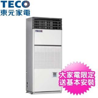 【★送電視★TECO 東元】18-23坪定頻冷專氣冷分離式箱型空調(PAC-K140S/PFC-K140B)