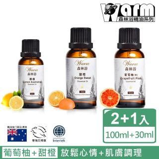 【Warm】森林浴系列單方純精油-葡萄柚100ml+甜橙100ml+佛手柑30ml(放鬆心情+壓力釋放)