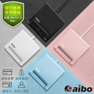 【aibo】AB22 ATM晶片讀卡機(支援 Win10 & Mac)