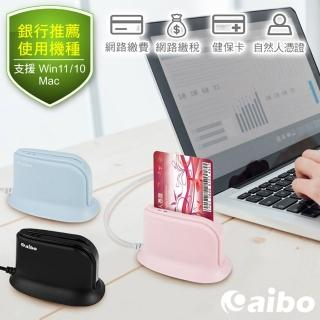 【aibo】AB23 桌上型直立式ATM晶片讀卡機(支援 Win10 & Mac)