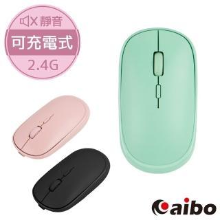 【aibo】輕巧充電式 2.4G無線靜音滑鼠(3段DPI)