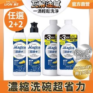 【LION 獅王】Charmy Magica濃縮洗潔精4入組 檸檬 柑橘 莓果 (220mlx2 570mlx2)