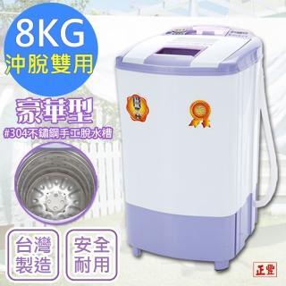 【正豐】8公斤高扭力/防震/高速沖脫多用脫水機 BM-928(304不鏽鋼水槽)