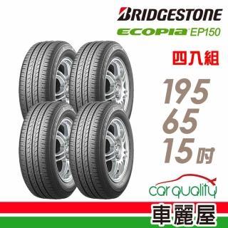 【BRIDGESTONE 普利司通】ECOPIA EP150 環保節能輪胎_四入組_195/65/15(EP150)