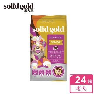 【Solid gold 速利高】青春無敵 24LB(老犬、低活動量)
