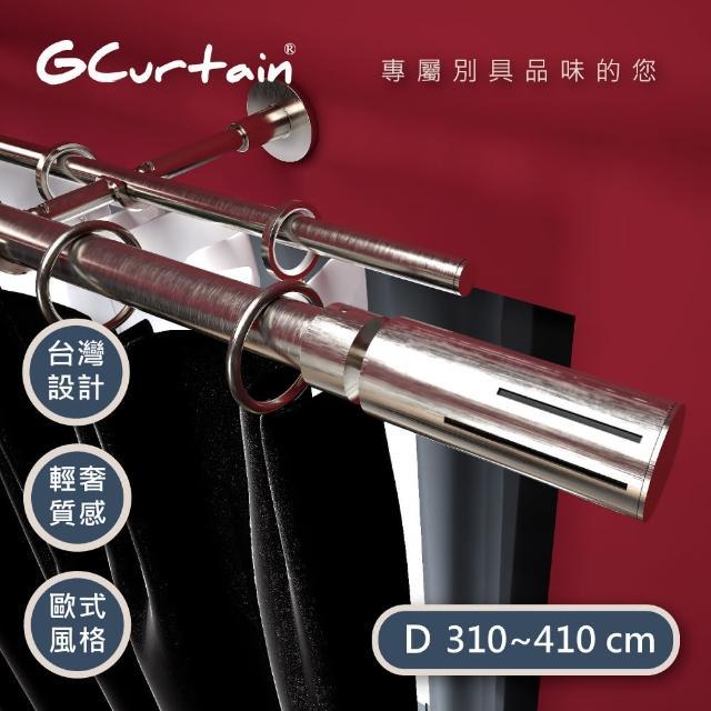 【GCurtain】極簡時尚風格金屬雙托25/28窗簾桿套件組
