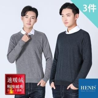 【HENIS】3件組 日本科技纖維 雙層速暖絨保暖長袖衫(內穿 外搭 圓領 刷毛 蓄熱)