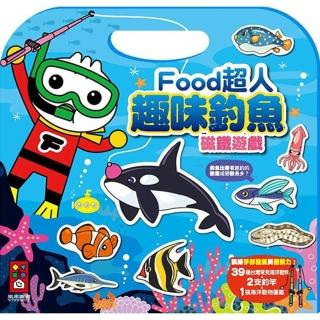 【風車圖書】趣味釣魚磁鐵遊戲(FOOD超人*新版*)