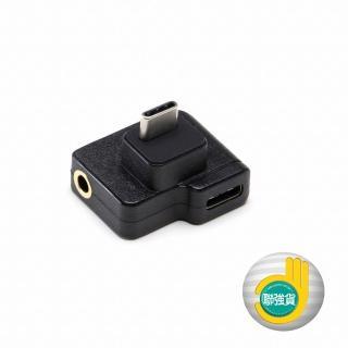 【DJI】Osmo Action 充電音訊轉接件(聯強國際貨)