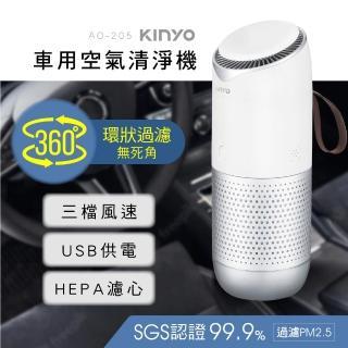 【KINYO】車用空氣清淨機HEPA濾心 AO-205(防疫抗菌首選、贈送車用除臭劑)