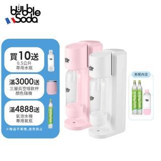 【法國BubbleSoda】節能免插電經典氣泡水機-雪花白/櫻花粉2色任選 BS-190(內含機器+60L氣瓶x2+1L水瓶)