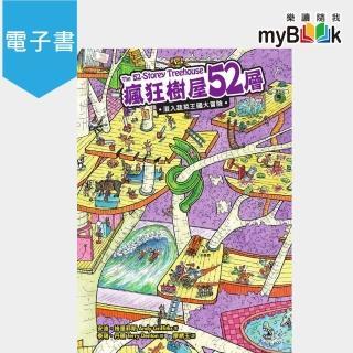 瘋狂樹屋52層:潛入蔬菜王國大冒險(電子書)