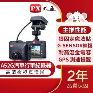 【PX 大通】A52G 高畫質行車記錄器(高感光元件 夜視超清晰)