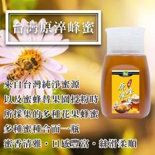 【彩花蜜】台灣原淬蜂蜜350g