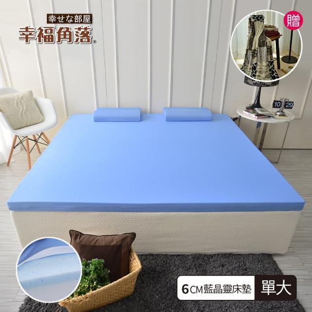 【幸福角落-送法蘭絨毯】6公分厚全平面藍晶靈釋壓記憶床墊-日本大和抗菌布(單大3.5尺)/