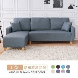 【時尚屋】奧曼達L型仿布紋皮沙發FZ8-124(可選色 免運費 可訂製寬度尺寸)