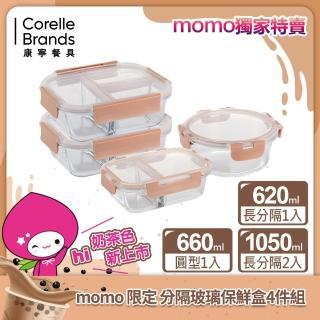 【CorelleBrands 康寧餐具】全三分隔長方形玻璃保鮮盒4件組(多款可選)
