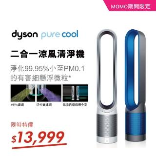 【dyson 戴森】dyson Pure Cool TP00 涼風+空氣清淨 二合一空氣清淨機/風扇(兩色選)