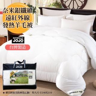 【Aaron艾倫生活家】NATURALLY JOJO台灣製造 頂級奈米銀纖維遠紅外線發熱羊毛被(特大240*210)