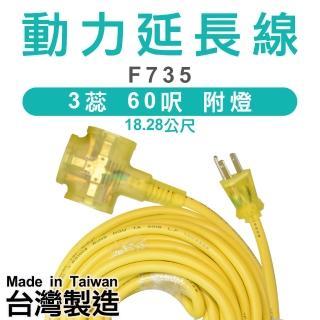 台灣製造-超軟動力延長線-3蕊-60呎-F735(延長線)