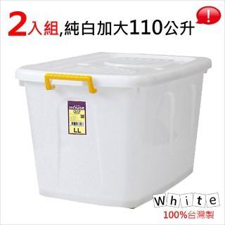 【HAPPY快樂屋】純白加大110公升滑輪整理箱2入組(掀蓋式收納箱/衣物分類箱)