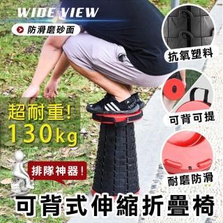 【WIDE VIEW】戶外可背式伸縮折疊椅(RD300)