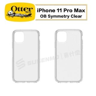 【OtterBox】iPhone 11 Pro Max Symmetry炫彩透明 保護殼 手機殼