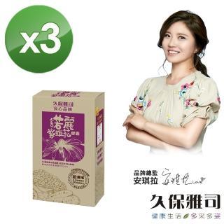 【久保雅司】諾麗紫錐花膠囊*3(30粒/盒)