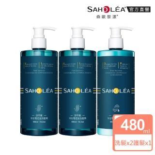 【SAHOLEA 森歐黎漾】淨平衡系列 2洗1護組-洗髮露x2+護髮素x1