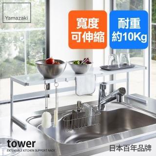 【日本YAMAZAKI】tower伸縮式雙層收納架(白)