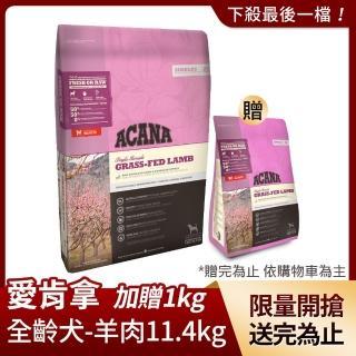【ACANA 愛肯拿】單一蛋白無穀配方11.4Kg美膚羊肉+蘋果(WDJ推薦 全齡犬 狗飼料)