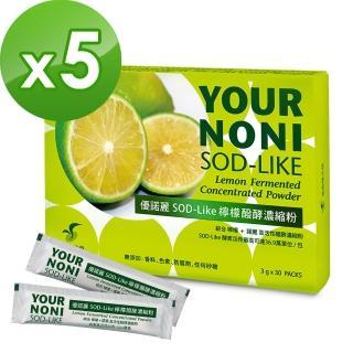 【思柏林生技】優諾麗SOD-Like檸檬醱酵濃縮粉(3gx30包x5盒)