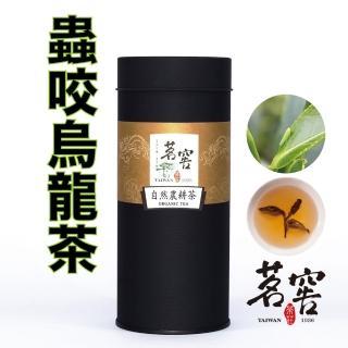 【CAOLY TEA 茗窖茶莊】自然農耕(蟲咬烏龍茶茶葉)