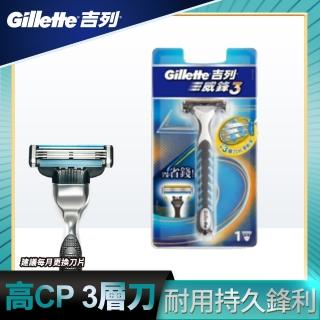 【Gillette 吉列】吉列Blue3 威鋒三層刮鬍刀(1刀架1刀頭)