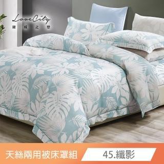 【Love City 寢城之戀】台灣製造 吸濕排汗萊賽爾天絲兩用被床罩組(單人/雙人/加大/特大/多款任選)