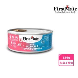 【第一饗宴】無穀雙拼 野生鮭魚鮪魚全貓主食罐 156克(FirstMate 主食罐 貓罐 不加膠 適口性佳)