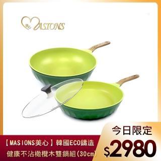 【MASIONS 美心】韓國ECO鑄造鈦金健康不沾橄欖木雙鍋組(30cm炒鍋+30cm平底鍋+鍋蓋)