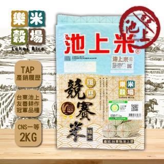 【樂米穀場】台東池上競賽履歷糙米2kg(台梗二號冠軍品種)