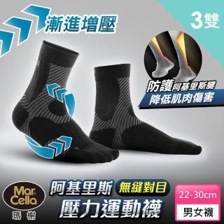【MarCella 瑪榭】阿基里斯壓力機能運動襪(足弓襪/壓力襪/襪子 台灣製-3雙組)