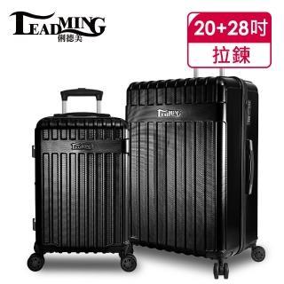 【Leadming】前進未來 28+20吋 PET輕量化耐摔耐撞行李箱(多色可選)