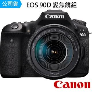 【Canon】EOS 90D 18-135mm IS USM 變焦鏡組--公司貨