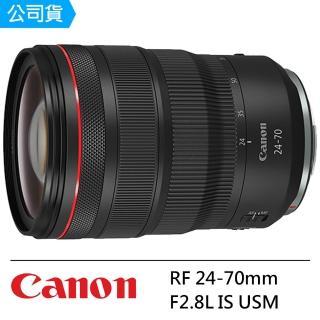 【Canon】RF 24-70mm F2.8L IS USM 變焦鏡頭--公司貨