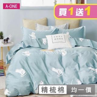 【A-ONE】100%精梳純棉-床包枕套組(單/雙/加大)-買一送一