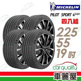【Michelin 米其林】PILOT SPORT 4 SUV PS4SUV 運動性能輪胎_四入組_225/55/19(車麗屋)