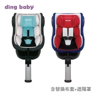 【ding baby】ISO FIX汽座附替換布套及遮陽棚(0-4歲可後向18公斤)