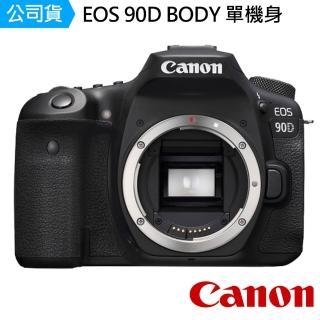【Canon】90D BODY 單機身(公司貨)