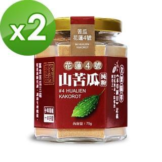 【Tsuie 日濢】花蓮4號山苦瓜純粉 調整體質(75g/罐x2罐)