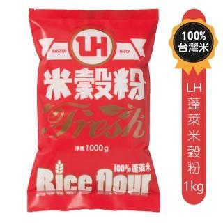 【聯華麵粉】LH蓬萊米穀粉 1kg(100%台灣在地蓬萊米)